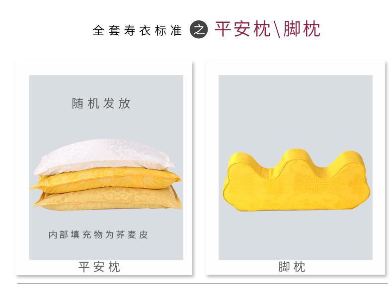 全套寿衣标准之头脚枕