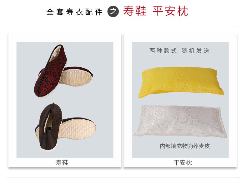 寿鞋、平安枕