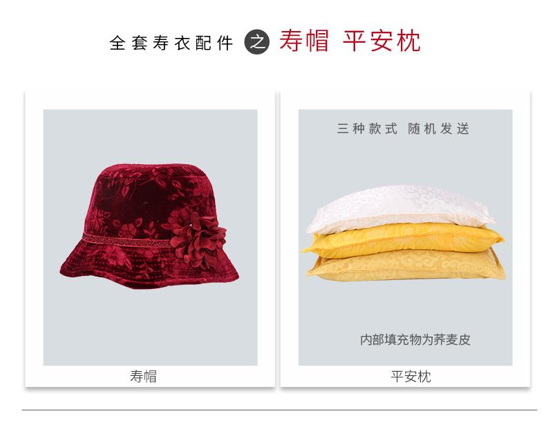 寿帽、平安枕