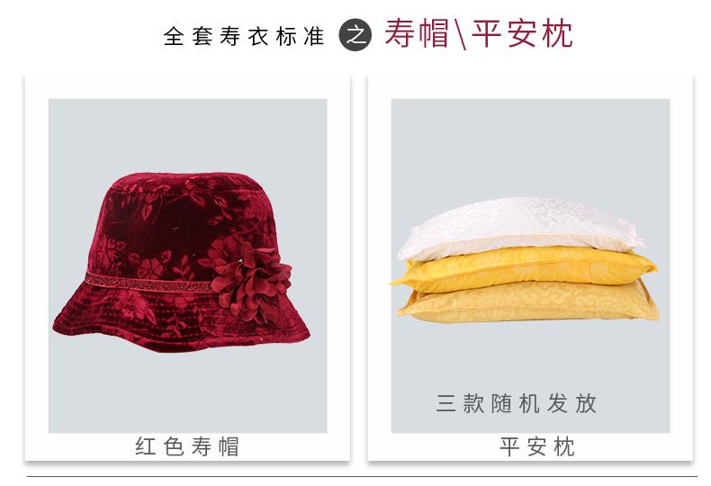 寿帽,平安枕