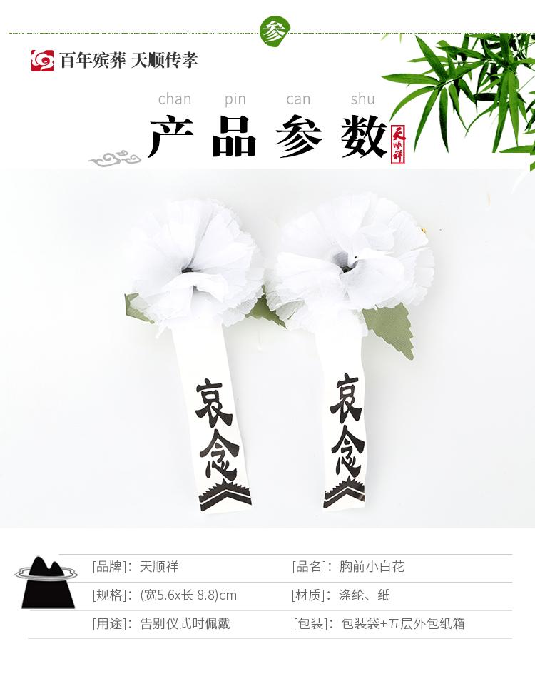 小白花产品参数