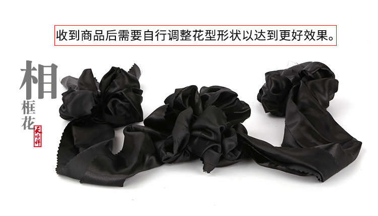 遗像黑花相框花调整花型