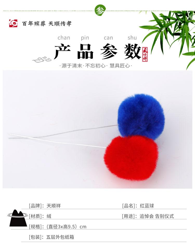 红蓝球产品参数