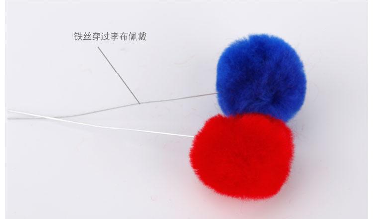 红蓝球佩戴方法