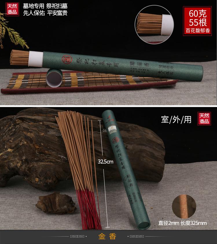 竹签香线香重量长度展示