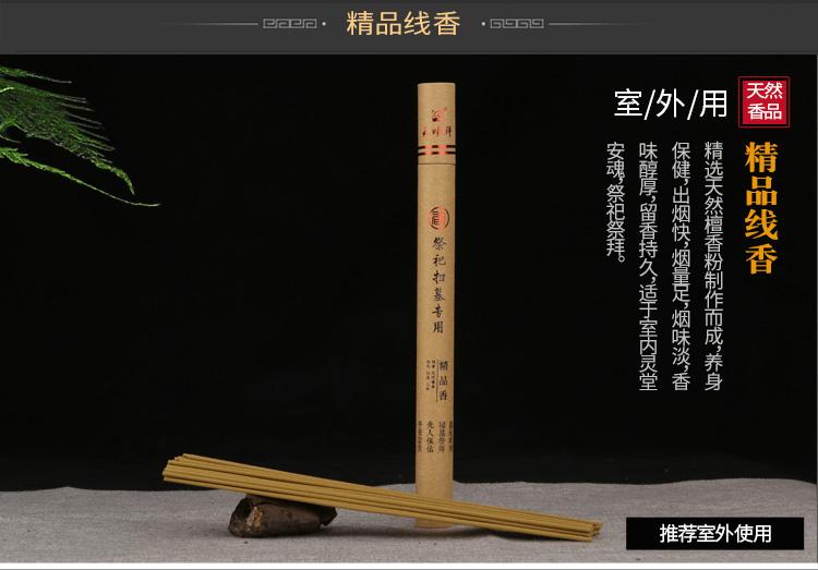 竹签香线香室外用