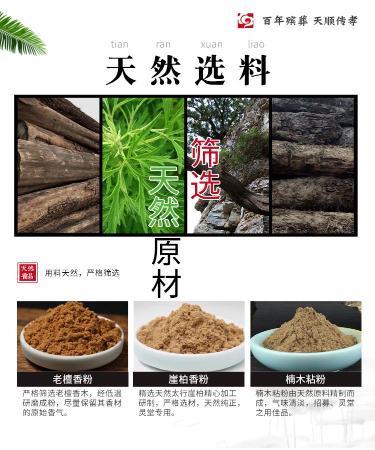 竹签香原料