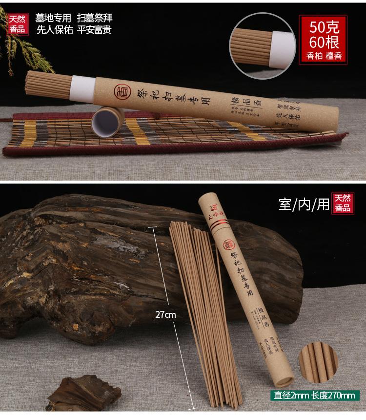 竹签香线香