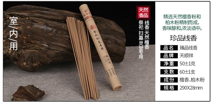 竹签香线香五款