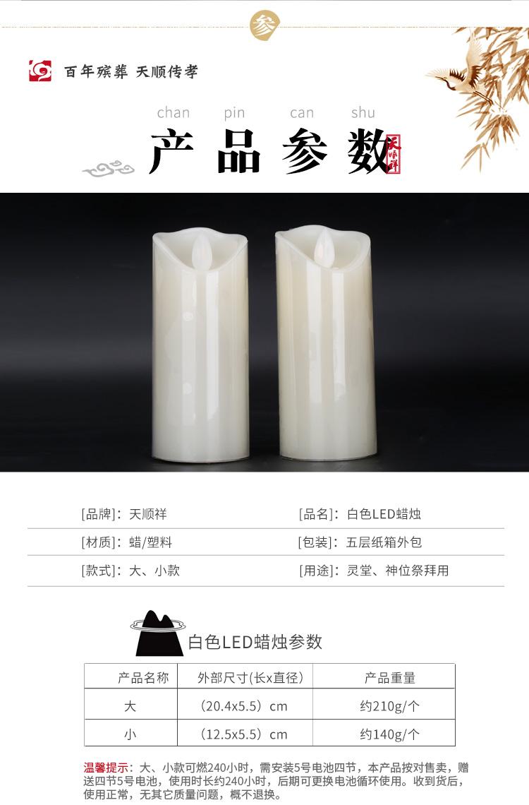 电子白色蜡烛产品参数