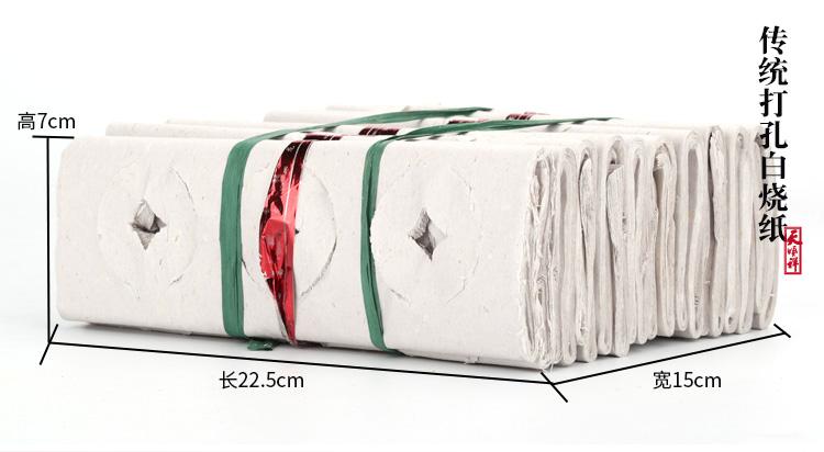 传统打孔白烧纸尺寸