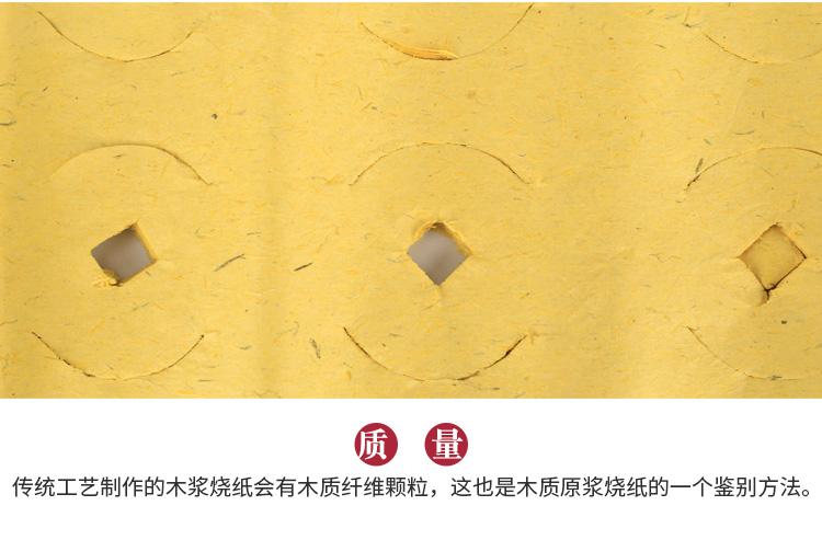 打孔黄烧纸2斤装细节质量展示
