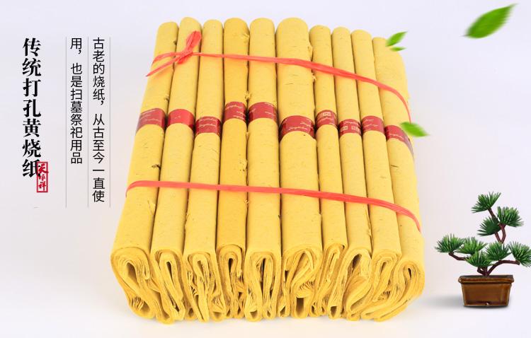 传统打孔黄烧纸