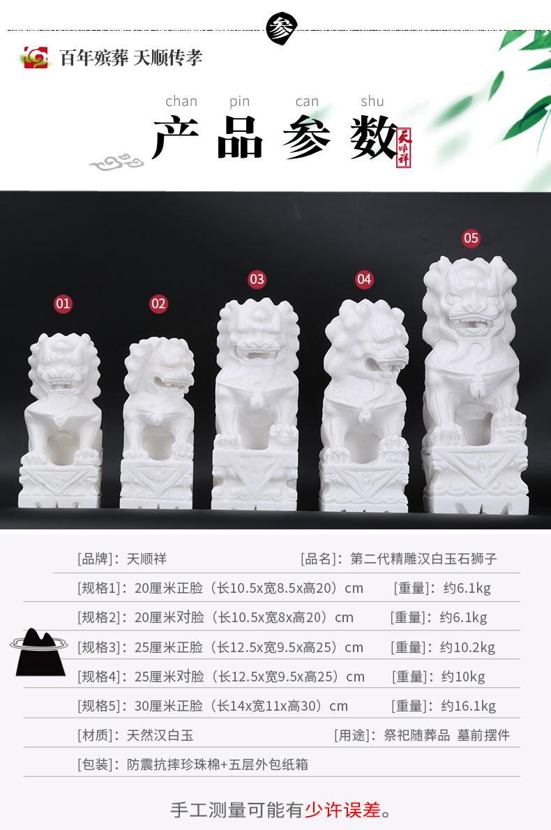 第二代精雕汉白玉石狮子产品参数