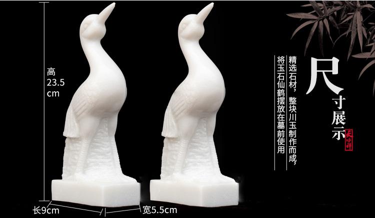 川玉仙鹤尺寸展示