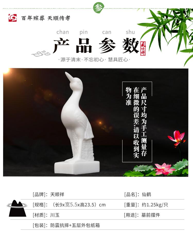 川玉仙鹤产品参数