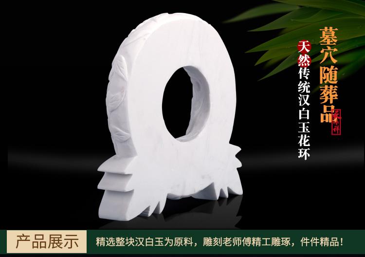 传统汉白玉花环背面展示