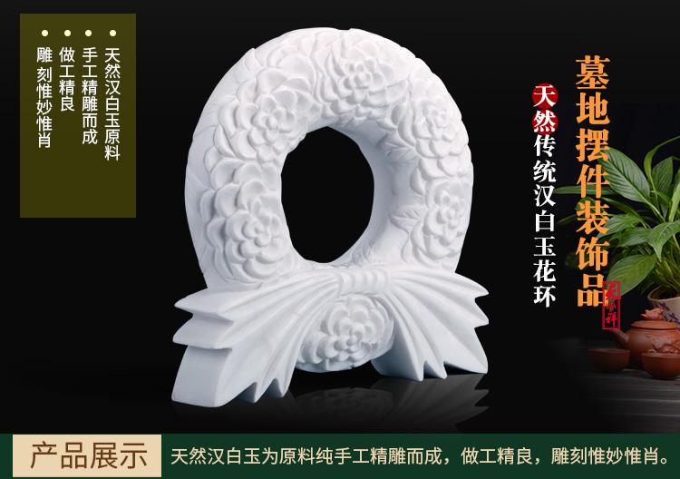 传统汉白玉花环