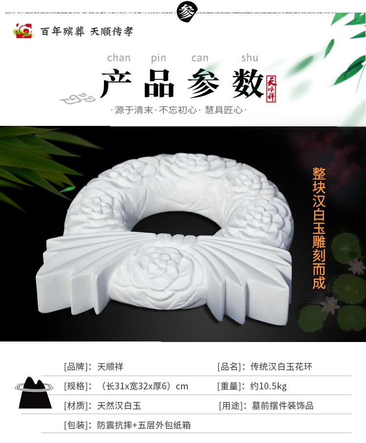 传统汉白玉花环产品参数