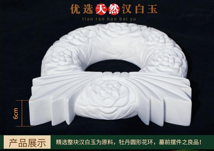 传统汉白玉花环产品展示