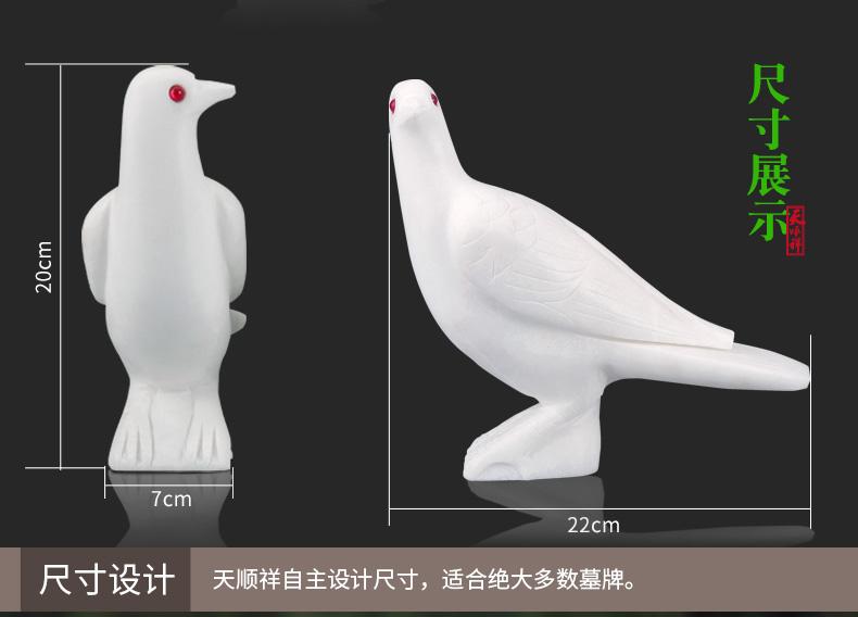 汉白玉和平鸽尺寸展示