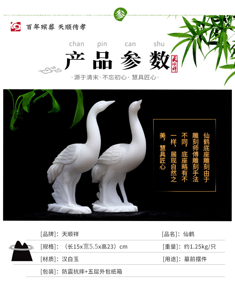 汉白玉仙鹤产品参数
