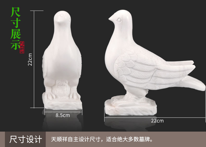精雕汉白玉和平鸽尺寸展示