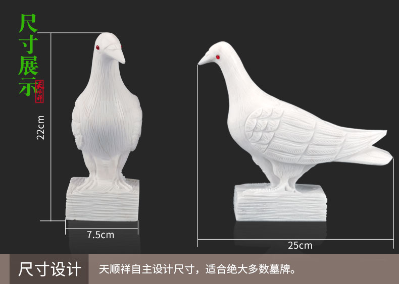 精雕汉白玉红玛瑙眼睛鸽子尺寸展示