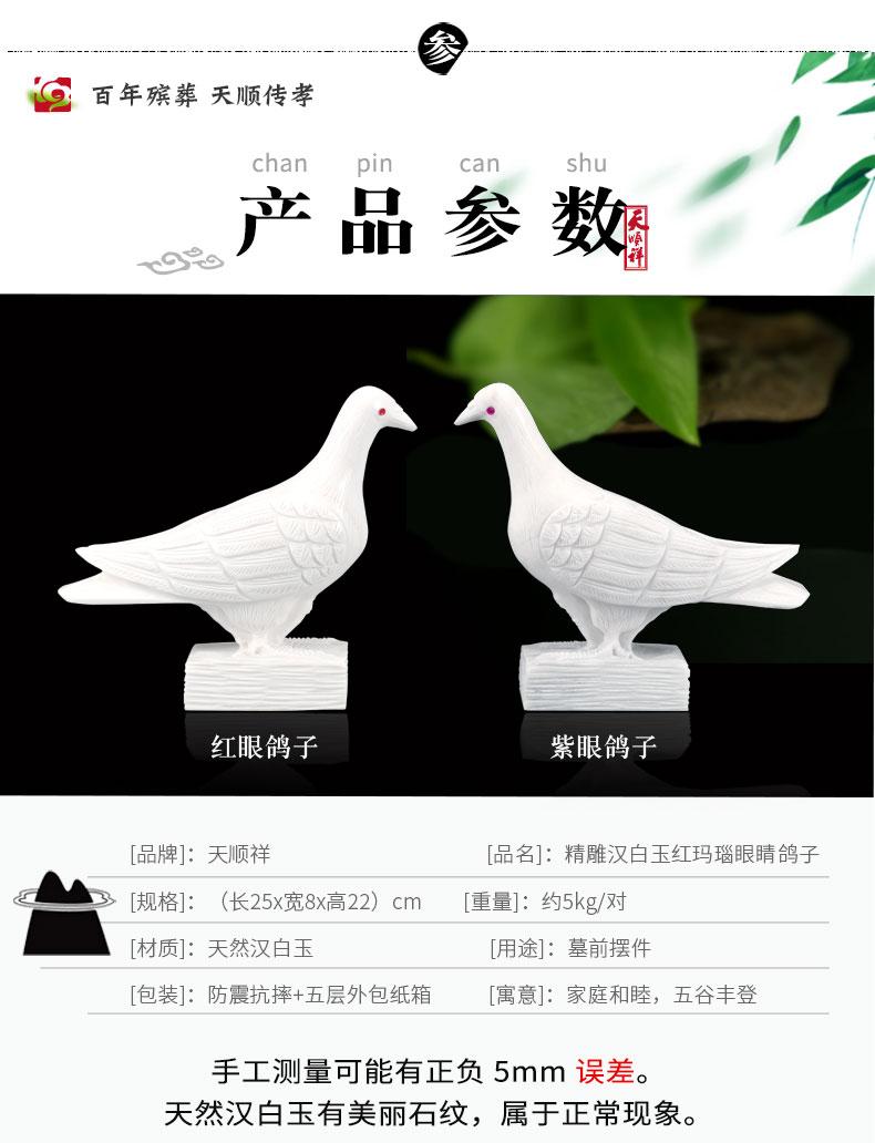 精雕汉白玉红玛瑙眼睛鸽子产品参数