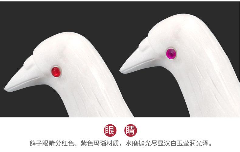 精雕汉白玉红玛瑙眼睛鸽子眼睛