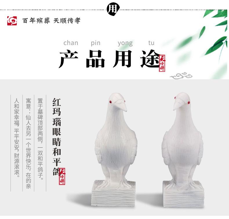 精雕汉白玉红玛瑙眼睛鸽子用途