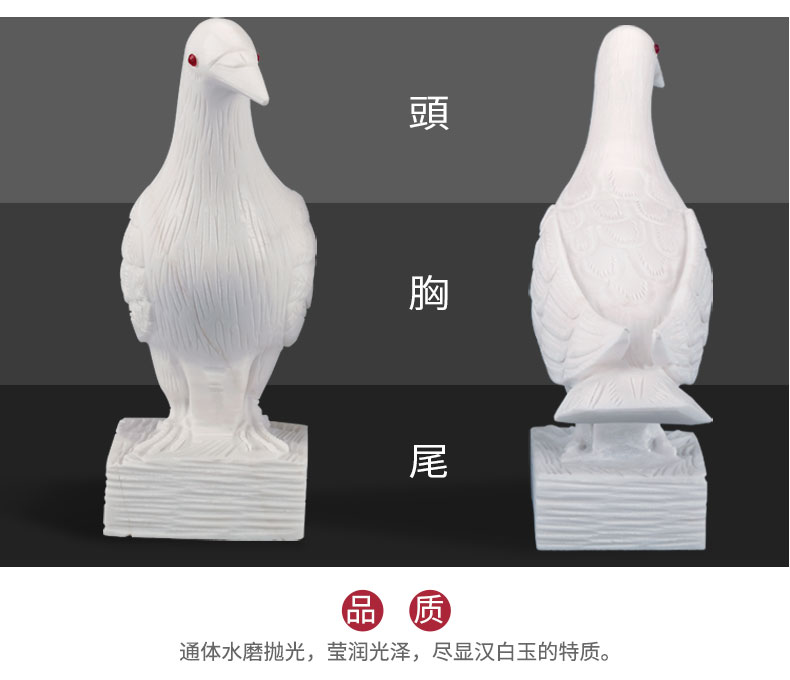精雕汉白玉红玛瑙眼睛鸽子头、胸、尾