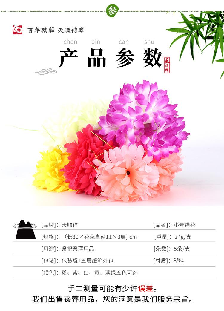 小号绢花产品参数