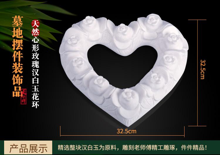 心形汉白玉玫瑰花环尺寸