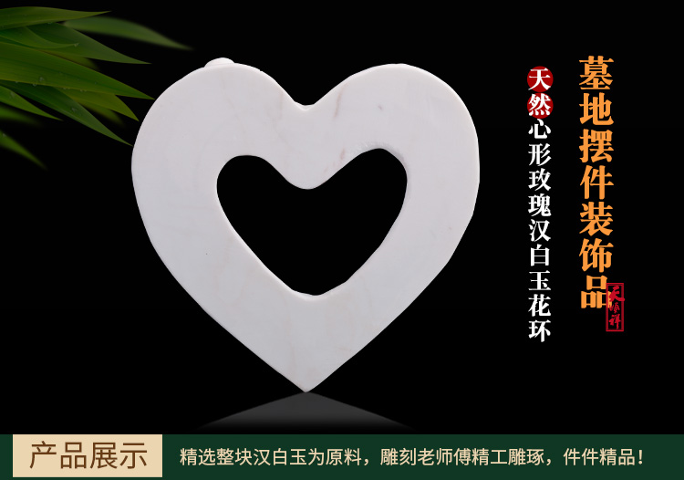 心形汉白玉玫瑰花环精工雕琢