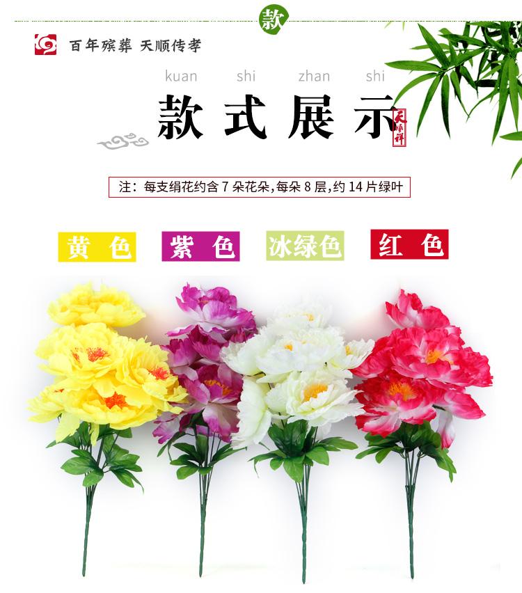 中号绢花款式展示