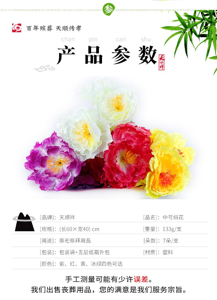 中号绢花产品参数