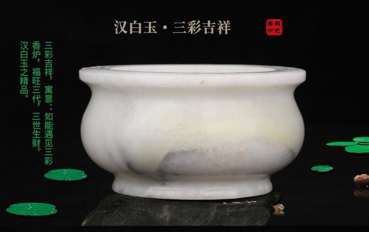 汉白玉三彩吉祥白色圆形香炉-新