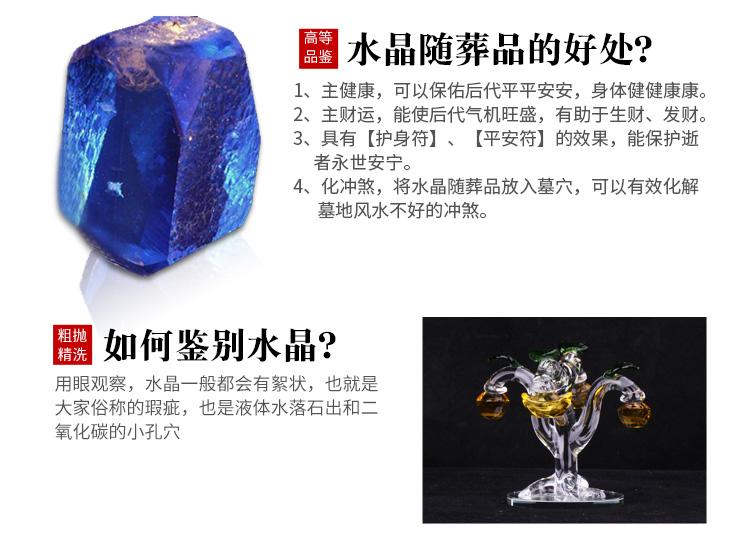 水晶石随葬品的好处