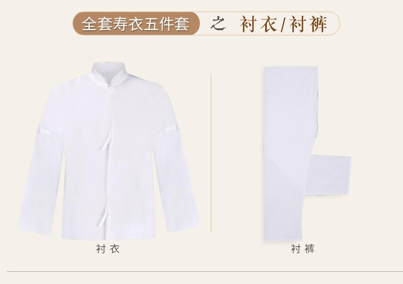 配套展示-衬衣衬裤