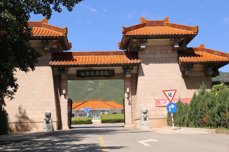 炎黄陵园入口