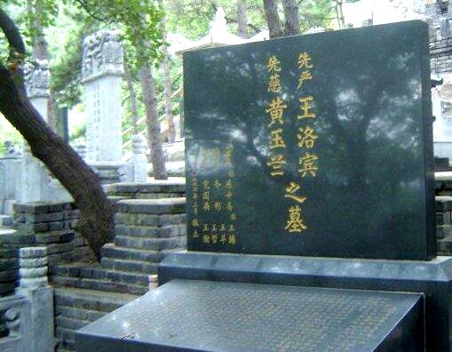 金山陵园王洛宾墓