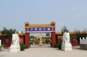 涿州市万佛园-京西南墓地