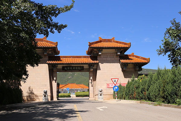北京市炎黄陵园-昌平墓地