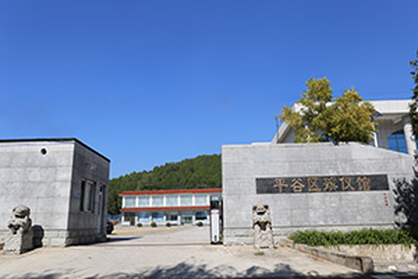 北京市平谷区殡仪馆