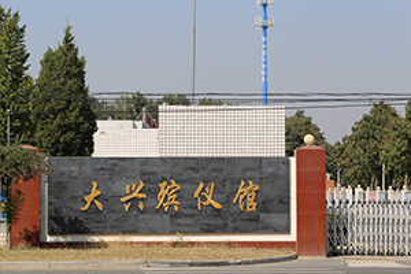 北京市大兴区殡仪馆