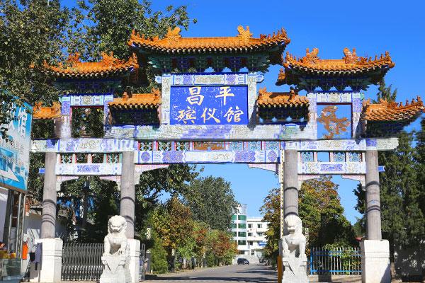 北京市昌平区殡仪馆