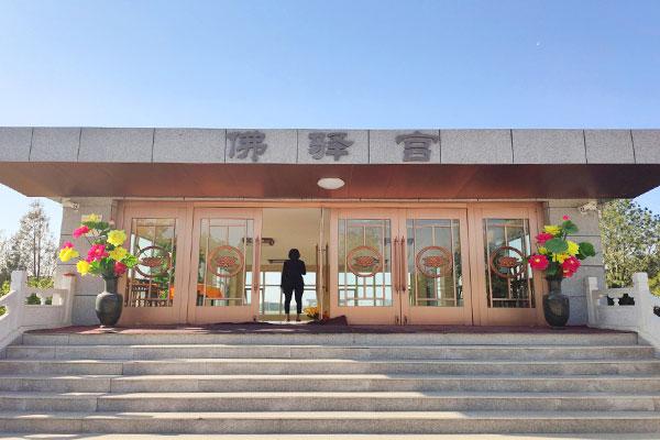 佛驿宫-环京墓地