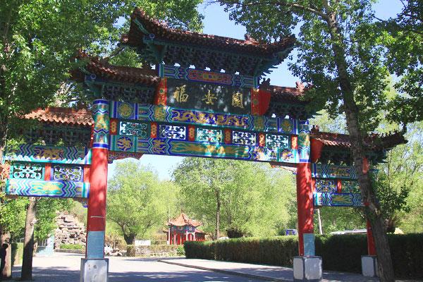 北京市福安园公墓-延庆墓地