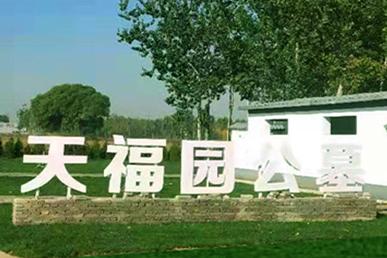 天福园公墓-涿州墓地
